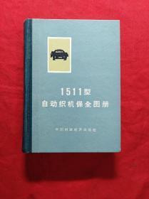 1511型自动织机保全图册(64开精装)