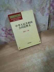 中华人民共和国合同法释义