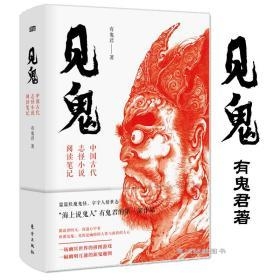 见鬼:中国古代志怪小说阅读笔记