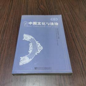 中国文化与法治