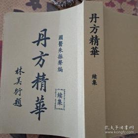丹方精华   续集  影印民国中医书