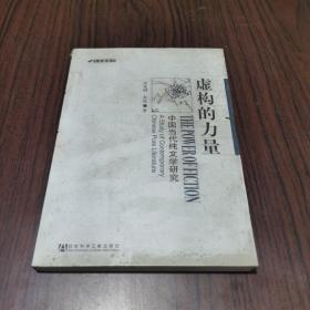 虚构的力量:中国当代纯文学研究:a study of contemporary Chinese pure literature