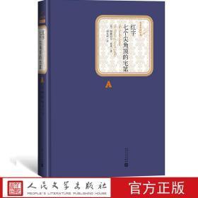 附有声读物 现货 红字 七个尖角顶的宅第 人民文学出版社名著名译丛书精译精选精装