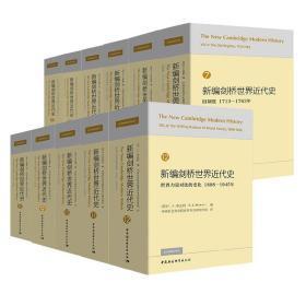新编剑桥世界近代史 全11册 世界通史 中世纪史 世界历史书籍畅销书 中国社会科学出版社