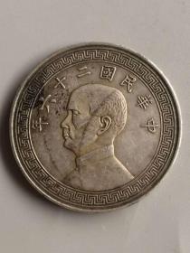 中华民国二十六年