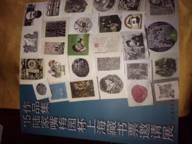 15陆家嘴梅园杯上海藏书票邀请展作品集
