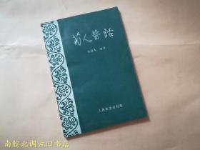 菊人医话【私藏品好】