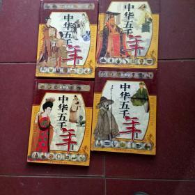 中华上下五千年 精美彩图版 16开全四册合  李军 出版社:  北方妇女儿童出版社