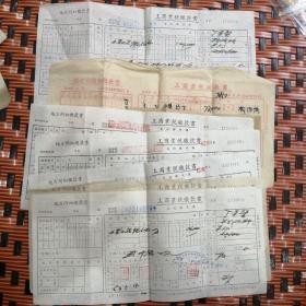 53年工商业税缴款书11张合售