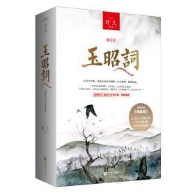 玉昭词 上下册 时久 9787539987521 江苏文艺出版社 正版图书