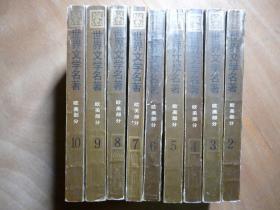 世界文学名著连环画 2-10欧美部分