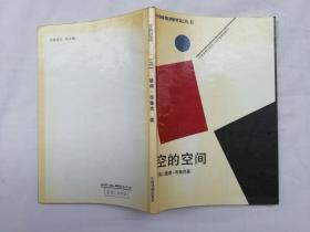 外国戏剧理论丛书《空的空间》英 彼得布鲁克著;中国戏剧出版社;