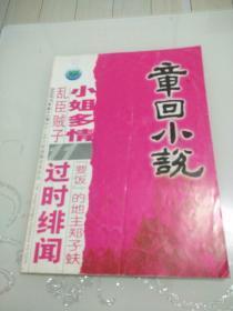 章回小说2007年第11期