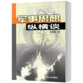 正版 军事思想纵横谈 艾跃进 军事理论 南开大学出版社 书籍