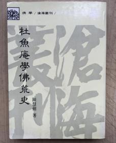 杜鱼庵学佛荒史(大32开平装本,一厚册)