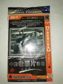 dvd中国老照片影像