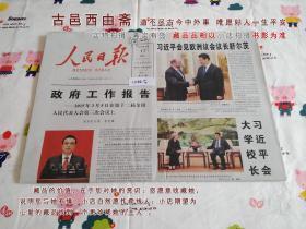人民日报2015年3月17日