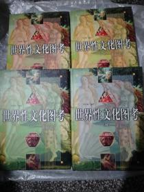 世界性文化图考(一,二,三,四;全四册 精装/盒装)