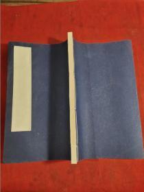 空白线装本:印谱 宣纸《西冷印社印谱》52页104面