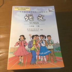 小学语文课本一组