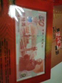 龙钞纪念币100元+50+两个十元