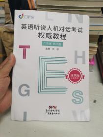 英语听说人机对话考试权威教程 广东省 初中版 深圳版