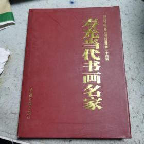 寿光市当代书画名家寿光市政协文史资料选辑第二四辑