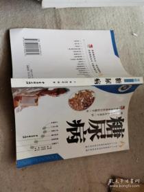 百病中医特效方药丛书,糖尿病(满百元八折)