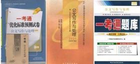 3本套装 全新正版0341 00341公文写作与处理自考教材 一考通题库 试卷 朗朗图书自考书店