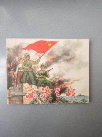 文革连环画西沙之战