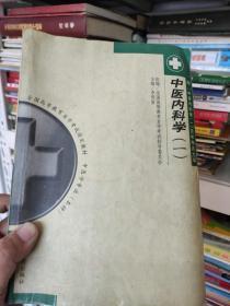 中医内科学 (一)