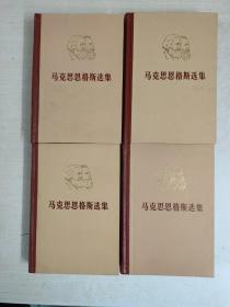 马克思恩格斯选集【全四卷、全4卷、全四册】