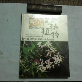 东莞珍稀植物  (未拆封)