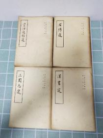 中国史学名著选:左传选、资治通鉴选、三国志选、汉书选(共4本)竖版