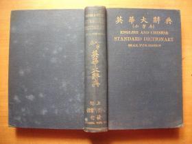 英华大辞典 (小字本)民国十年五月三版 小16开精装一册全