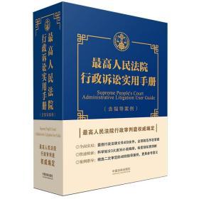 最高人民法院行政诉讼实用手册