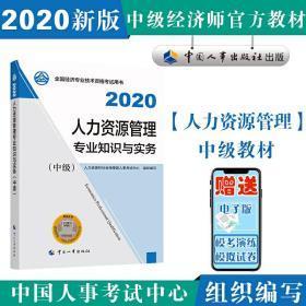 经济师中级2020 人力资源管理专业知识与实务(中级)2020 中国人...