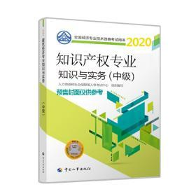 经济师中级2020 知识产权专业知识与实务(中级)2020 中国人事出...