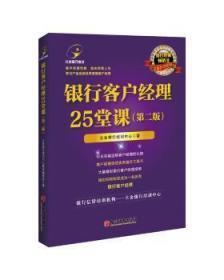 全新正版图书 银行客户经理25堂课 立金银行培训中心 著 中国经济出版社 9787513656160 鸟岛书屋