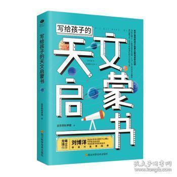 全新正版图书 写给孩子的天文启蒙书 达芬奇科学馆著 四川科学技术出版社 9787536496842 特价实体书店