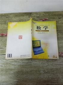 普通高中课程标准实验教科书 数学 选修 1-1 A版【内有笔记】【封底受损】