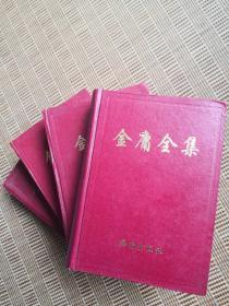 金庸全集(全四册)
