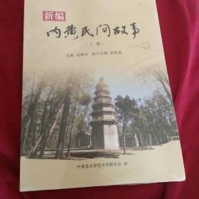 新编(内黄民间故事)上、下册