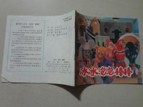小甲虫丛书:冰冰泡泡棒棒(3)1993年1版1印  八五品 24开彩色连环画