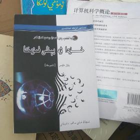 上帝与新物理学 : 维吾尔文