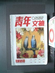 青年文摘 2009.19-24冬季卷 红版