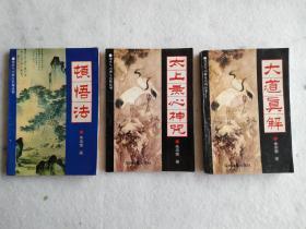 潜息气功养生长寿丛书 :大道真解 顿悟法 太上无心神咒 (三册合售)