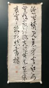 日本回流字画 软片   3876——3887   书法十二条屏风