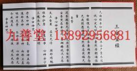三官宝经/定做自制折子本