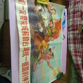 我们一定要完成解放台湾 统一祖国神圣事业